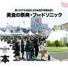 【6月30日・7月1日】「FOOD SONIC(フードソニック) 2018 in熊本」開催!食べログ3.5以上の名店のグルメと「プレモル」を堪能しよう