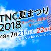 【7月21日・22日】「TNC夏まつり2018」開催!「プレモル&ハイボールガーデン」で乾杯しよう♪