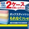 【豊島屋オリジナル企画第2弾】「金麦」、「-196℃ストロングゼロ」を2ケース買うともれなくボックスティッシュをプレゼント!