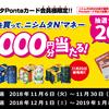 【ニシムタPontaカード会員様限定】「金麦」を買って、ニシムタN'マネー5,000円分当たる!キャンペーン実施中♪