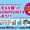 【イオン九州アプリ会員限定】第3回プレモルを買ってWAONポイントをもらおう!!キャンペーン