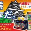 【九州エリア限定】手土産におすすめの6缶セット♪「ザ・プレミアム・モルツ 九州デザイン缶カジュアルセット」が新登場!