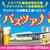 【トライアル鹿島店特別企画】サントリーのドリンクを買って九州熊本工場見学日帰りバスツアーを当てよう♪