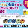 【イオン九州アプリ会員限定】「プレモル」・「金麦」を買ってWAONポイントをもらおう!!キャンペーン