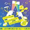 【5月21日~26日】福岡「Festa di Spumante FUKUOKA 2019」でスパークリングワインや「〈香る〉エール」を楽しもう♪