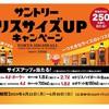 【九州限定】ひとつ大きなサイズの「トリス」が当たる♪「サントリー トリスサイズUPキャンペーン」実施中!
