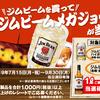 【九州エリア限定】「ジムビーム」を買って「ジムビームメガジョッキ」が当たる!キャンペーン実施