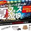 """【九州エリア限定】「ジムビームハイボール""""夏フェス2019""""キャンペーン」 実施!対象店舗で「ジムビームハイボール」を楽しんで、オリジナルグッズを当てよう♪"""