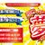 【ダイレックス×サントリーフーズ共同企画】ダイレックスでサントリーの対象商品を買って「年末ジャンボ宝くじ」を当てよう!