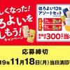 【九州限定】「ほろよい12種アソートセット」が抽選で300名様に当たる!!「新しくなった!ほろよいを楽しもう!キャンペーン」♪