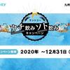 【九州エリア限定】サントリービールやチューハイを飲んで現金3,000円が当たる!「ウチ飲みソト飲みキャンペーン」