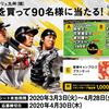 【マックスバリュ九州限定】「BOSS」を買って応募しよう!「マックスバリュ九州でボスを飲んで当てよう!キャンペーン」