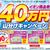 「マックスバリュ九州」で「サントリー健康茶」などを買って「イオン商品券40万円山分けキャンペーン」に応募しよう!