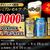 【ダイレックス限定】「ザ・プレミアム・モルツ」クーポン祭を開催中!ダイレックスでサントリーの対象商品を買ってお得なクーポンを当てよう♪