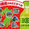 【九州エリア限定】九州7県の名所をデザインしたサントリー緑茶「伊右衛門よかとこラベル」が数量限定発売♪