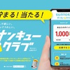 九州の皆さんにサントリーのお酒や体験に触れて豊かになるプログラム「サンキュークラブ」がスタート!