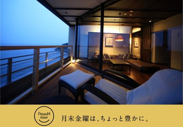 【九州エリアおすすめの宿をご紹介】月末金曜は「ザ・プレミアム・モルツ」と一緒にちょっと豊かな時間を♪