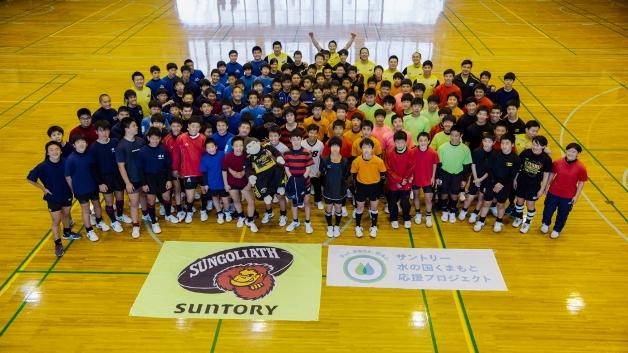 【サントリー水の国くまもと応援プロジェクト】サンゴリアスが熊本にやってきた!ラグビー教室を開催しました!