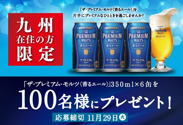 九州在住の方限定「ザ・プレミアム・モルツ〈香るエール〉」350ml×6缶を100名様にプレゼント!