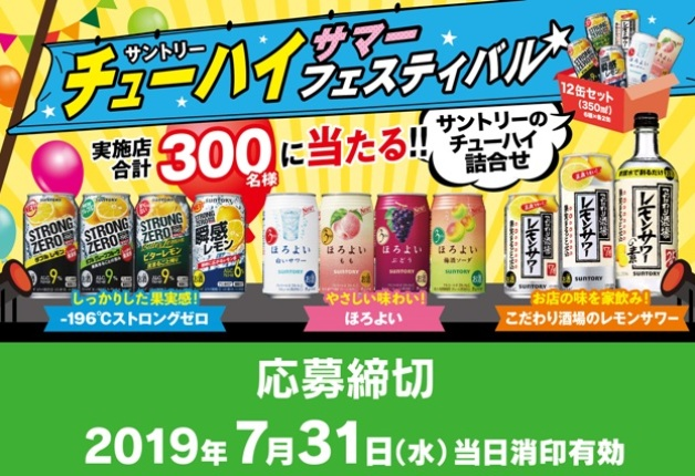 (終了しました)【九州エリア限定】人気のチューハイ詰め合せが300名様に当たる♪「サントリーチューハイサマーフェスティバル」 !