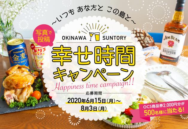 (終了しました)【沖縄限定】~いつも あなたと この島と~お料理とサントリーのお酒との楽しみ方を大募集♪沖縄サントリー「幸せ時間」キャンペーン