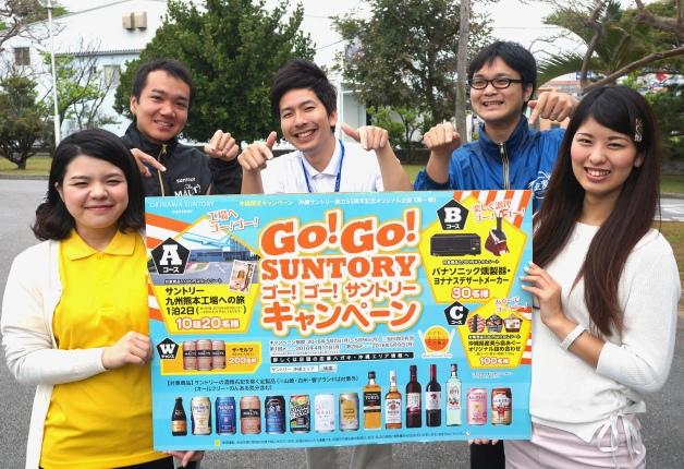 (終了しました)【第1回締切迫る】創立55周年記念スペシャル企画GO!GO!SUNTORYキャンペーン!人気賞品はどれ!?