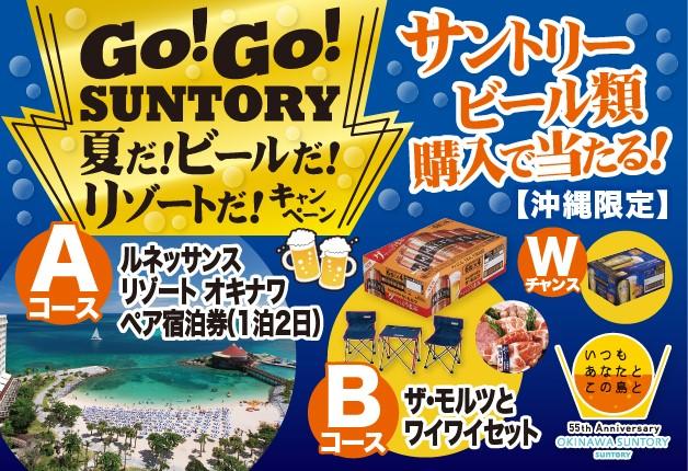 (終了しました)【沖縄限定】サントリーのビール類を買って豪華賞品が当たる「GO!GO!SUNTORYキャンペーン」第2弾!