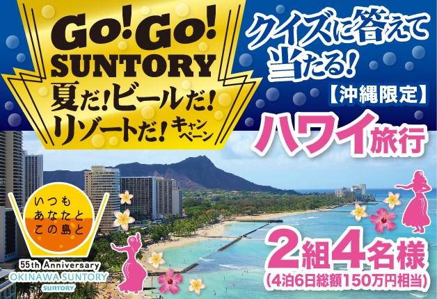 (終了しました)【沖縄限定】クイズに答えてハワイ旅行を当てよう!創立55周年記念スペシャル企画