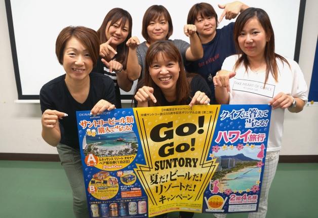 (終了しました)【豪華賞品が当たる!】創立55周年記念企画「GO!GO!SUNTORYキャンペーン」第2弾が好評開催中!