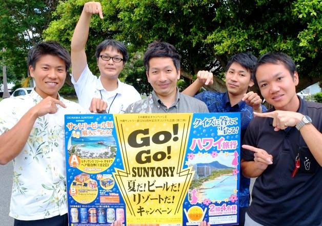 (終了しました)【9月5日まで】豪華賞品が当たる♪創立55周年記念企画「GO!GO!SUNTORYキャンペーン」締切迫る!