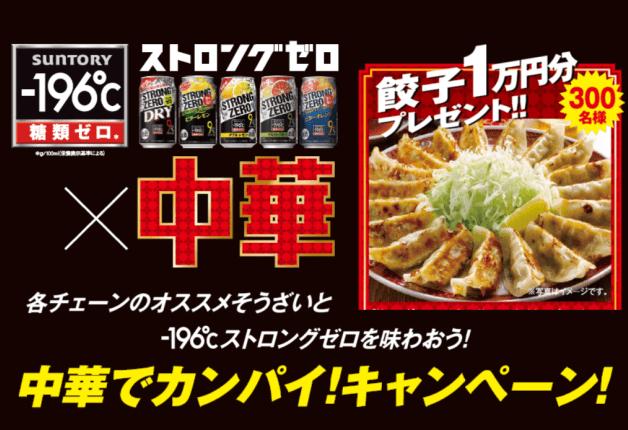 (終了しました)「-196℃ ストロングゼロ〈ビターオレンジ〉」新発売!餃子1万円分が当たるキャンペーンも実施中♪