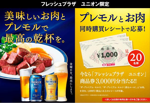 (終了しました)【ユニオン×サントリー】締切迫る!「プレモル」とお肉を買って3,000円分のユニオン商品券を当てよう!