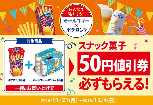 """(終了しました)【必ずもらえる】沖縄のイオングループで「オールフリー」×「ポテロング」を買って""""50円値引券""""ゲット♪"""