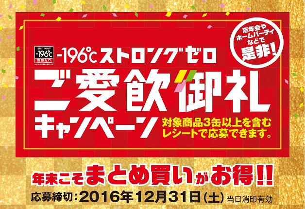 (終了しました)ご愛飲御礼キャンペーン実施中!「-196℃ ストロングゼロ」を買って豪華グルメや商品券を当てよう♪
