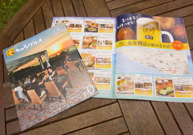 【ちゅらグルメに掲載】嬉しいサービスの情報も♪名護市で「金麦」が飲めるお店をご紹介します!