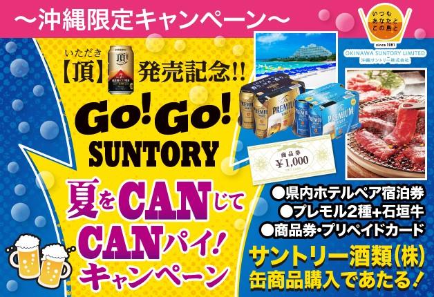 (終了しました)【沖縄限定】7月4日から「頂〈いただき〉」発売記念♪「GO!GO!SUNTORY 夏をCANじてCANパイ!キャンペーン」開催