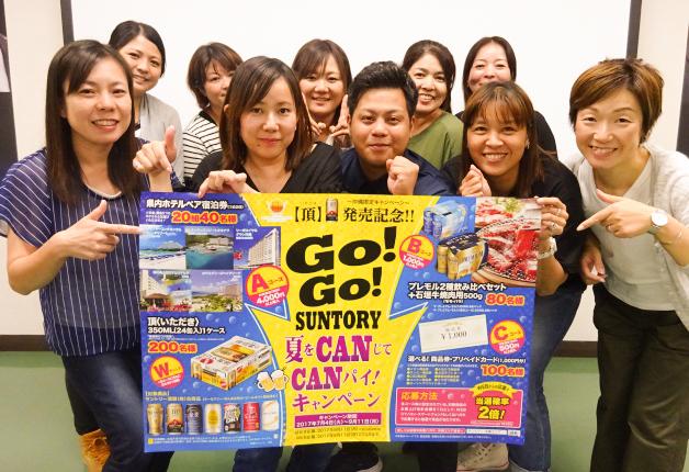 (終了しました)【まだ間に合う!】沖縄限定「GO!GO!SUNTORY 夏をCANじてCANパイ!キャンペーン」開催中♪