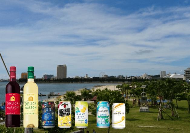 【沖縄の定番ビーチパーティ!】サントリーのワインやチューハイを持ってでかけよう!