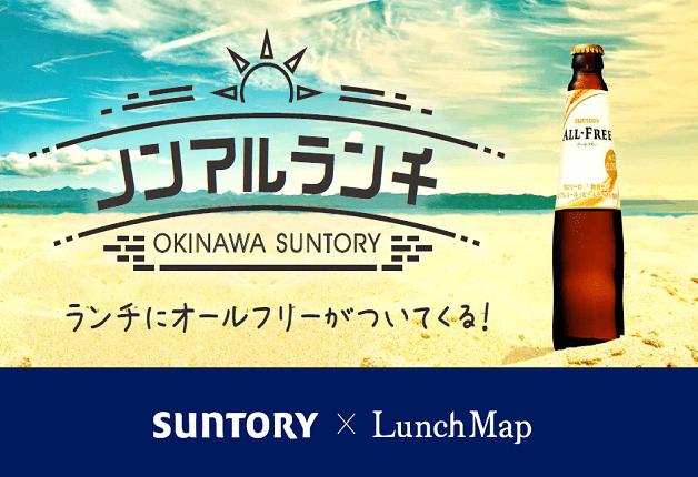 【スペシャル企画が9月11日より登場!】うちな~で人気のLunch Map(ランチマップ)にノンアルランチ ランチにオールフリーがついてくる!
