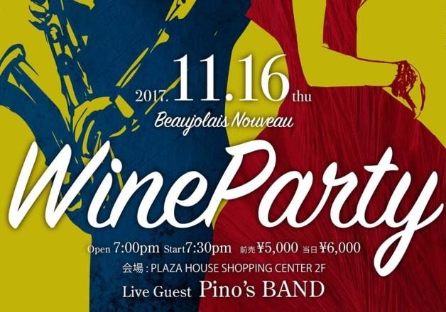 (終了しました)【ボジョレーヌーヴォー解禁】11月16日はプラザハウスでジャズの音色を聞きながら「ボジョパ」♪