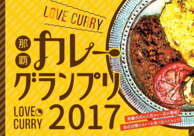 (終了しました)【11月11日・12日】「那覇カレーグランプリ2017」で人気店のカレー&サントリーのドリンクを楽しもう♪