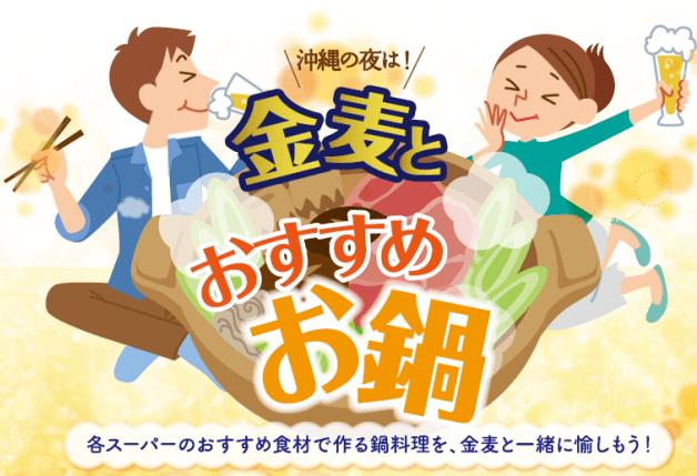 「金麦」に合う各スーパーチェーンのおすすめ食材で作る鍋料理で、沖縄の夜を楽しもう♪