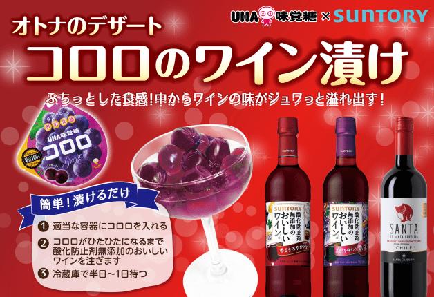 【話題のオトナのデザート】簡単につくれる「コロロのワイン漬け」で年末年始パーティを楽しもう!