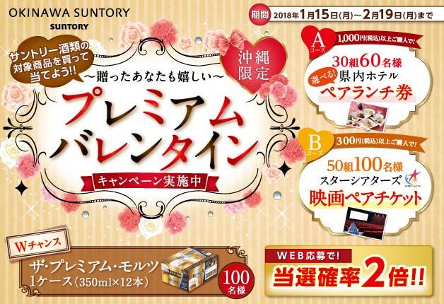 (終了しました)【沖縄限定】サントリー商品を買って応募しよう!「プレミアムバレンタインキャンペーン」実施中