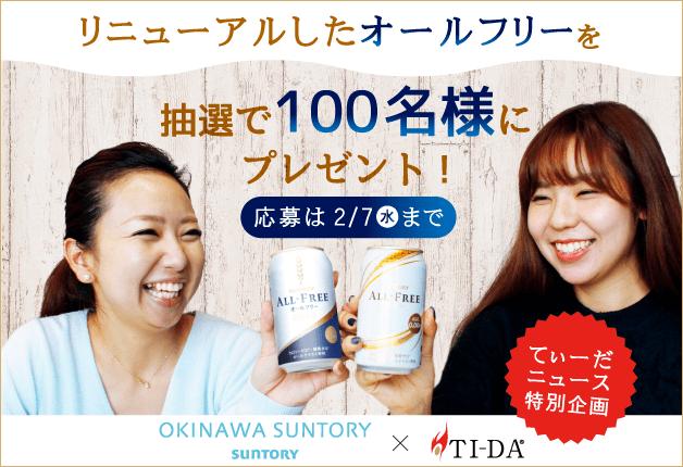 (終了しました)【沖縄限定】「てぃーだスクエア」コラボ企画!クイズに答えてリニューアルした「オールフリー」を当てよう!