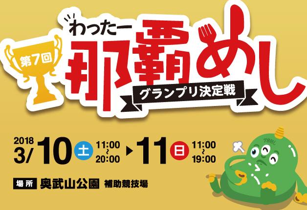 (終了しました)【3月10日・11日開催】「第7回わったー那覇めしグランプリ決定戦」沖縄ご当地グルメとハイボールで盛り上がろう!