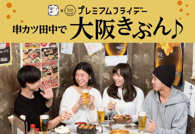 (終了しました)プレミアムフライデーは「串カツ田中」に行こう!「〈香る〉エール」が無料・串カツ全品100円キャンペーン