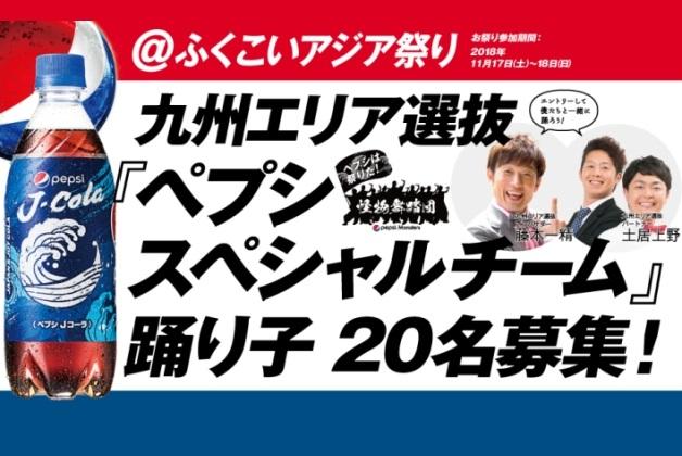 (終了しました)【「ペプシ Jコーラ」誕生!】ふくこいアジア祭り「ペプシJコーラ スペシャルチーム踊り子募集」キャンペーンを実施中!