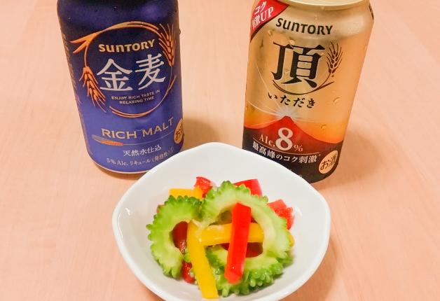 【5月8日はゴーヤーの日】「金麦」(アルコール5%)と「頂」(アルコール8%)に合うゴーヤーレシピをご紹介!