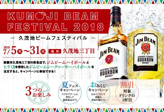 (終了しました)【7月5日~7月31日】「ジムビームハイボール」などがお得に飲める♪「久茂地ビームフェスティバル2018」開催!